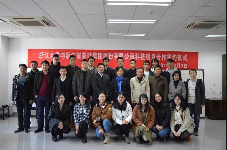 浙茶集团与浙江大学科技项目协作签约暨茶叶博识加工近况与发展前景座谈会