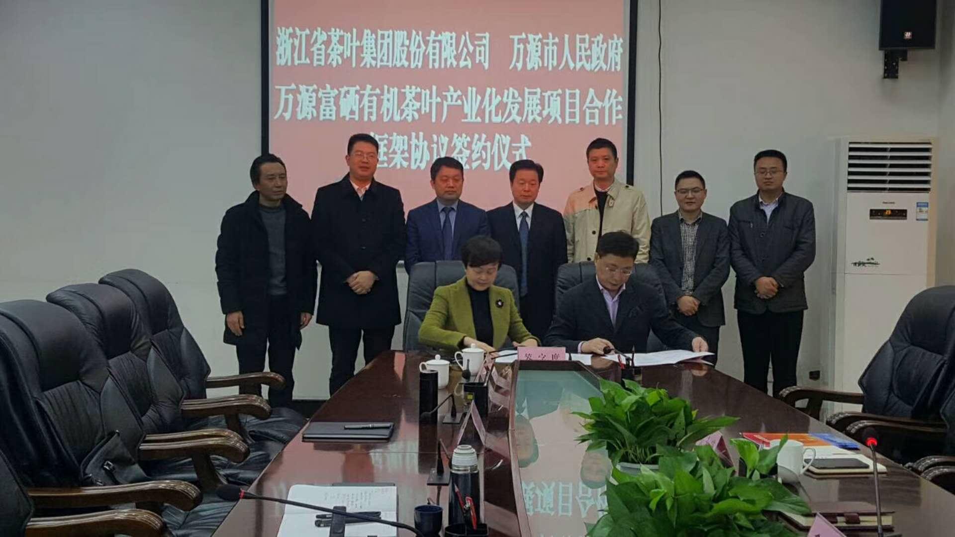 浙茶集团签约四川万源茶财产项目 助力村落复兴