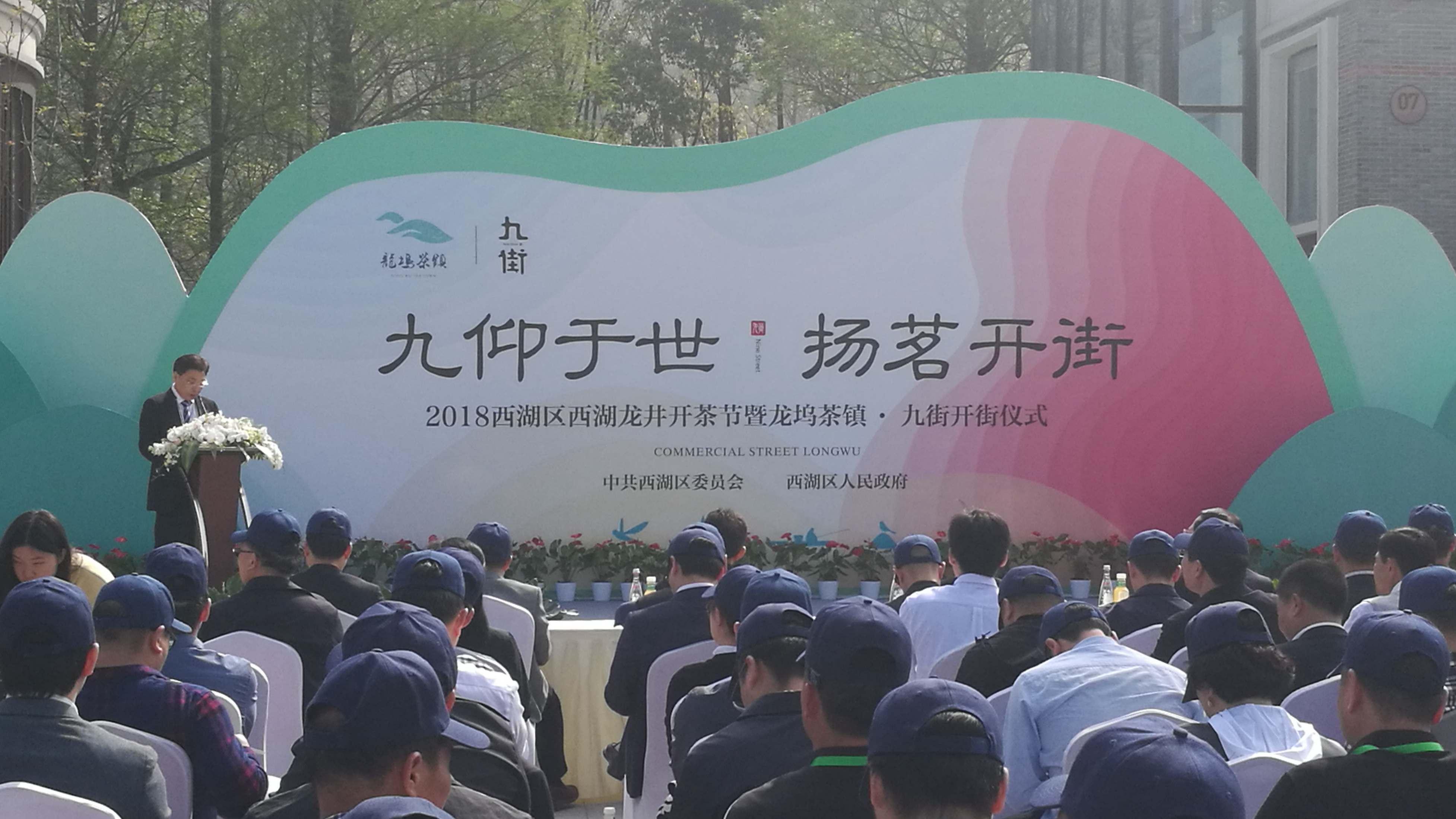 """浙茶集团作为商家代表在""""龙坞茶镇·九街""""开街典礼上讲话"""