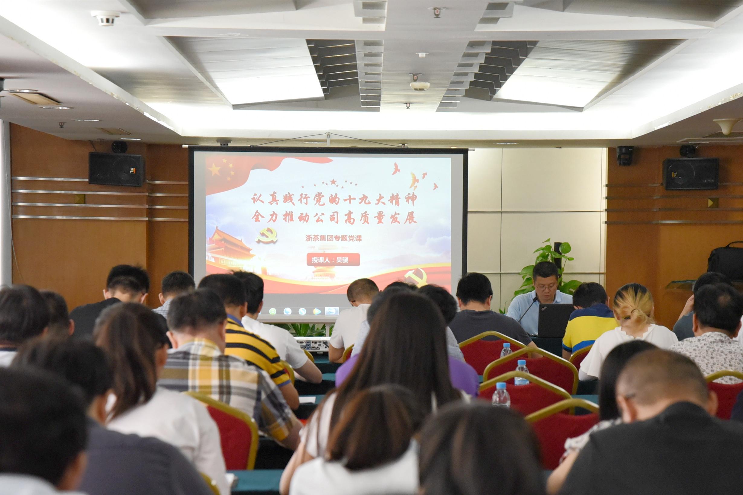 大奖娱乐下载_大奖娱乐开户集团党委举办书记讲党课活动
