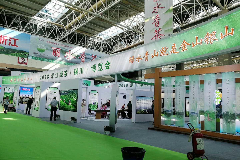 2018浙江绿茶(银川)展览会落幕 浙茶集团产物获金奖